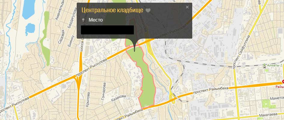 Центральное кладбище Алматы на проспекте Райымбека.